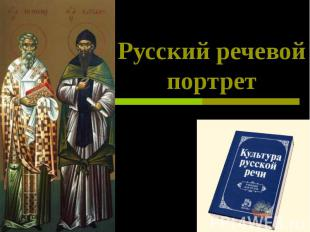 Русский речевой портрет