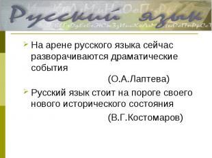 На арене русского языка сейчас разворачиваются драматические события(О.А.Лаптева