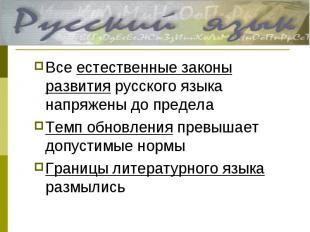 Все естественные законы развития русского языка напряжены до пределаТемп обновле