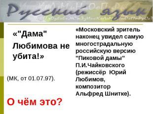 """«""""Дама""""Любимова не убита!» (МК, от 01.07.97). О чём это? «Московский зритель нак"""