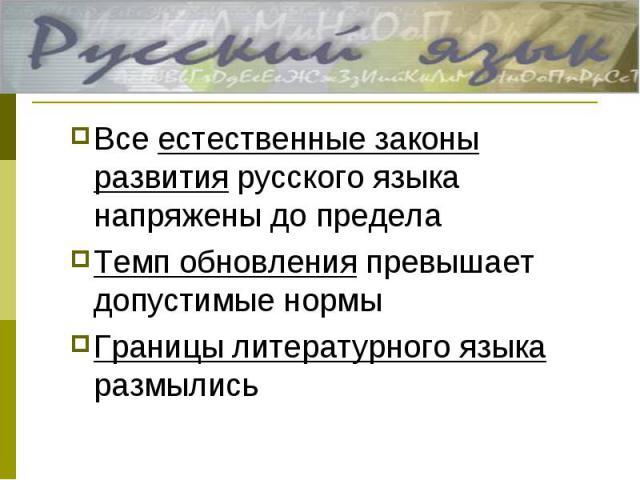 Все естественные законы развития русского языка напряжены до пределаТемп обновления превышает допустимые нормыГраницы литературного языка размылись