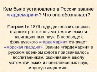 Кем было установлено в России звание «гардемарин»? Что оно обозначает?Петром I в