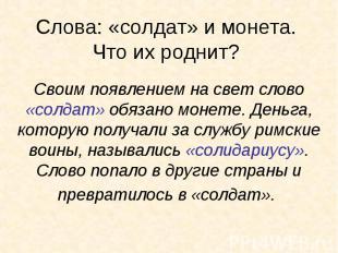 Слова: «солдат» и монета. Что их роднит? Своим появлением на свет слово «солдат»
