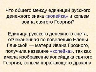 Что общего между единицей русского денежного знака «копейка» и копьем воина свят