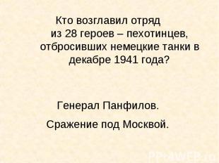 Кто возглавил отряд из 28 героев – пехотинцев, отбросивших немецкие танки в дека