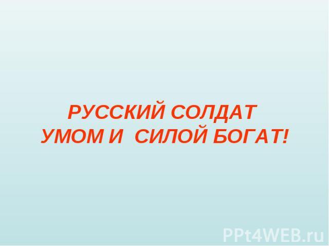 Русский солдат умом и силой богат!
