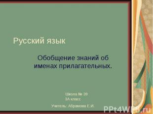 Русский язык Обобщение знаний об именах прилагательных. Школа № 39 3 А класс Учи