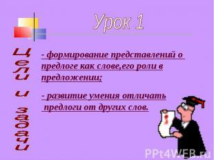Урок 1 Цели и задачи - формирование представлений о предлоге как слове,его роли