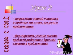 Урок 2- закрепление знаний учащихся о предлоге как слове, его роли в предложении