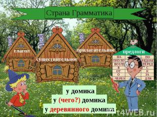 Страна Грамматика у домикау (чего?) домикау деревянного домика