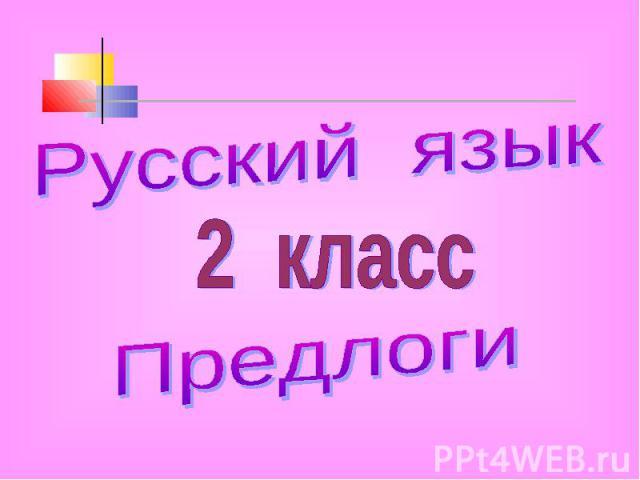 Русский язык 2 класс Предлоги