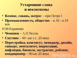 Устаревшие слова и неологизмыКомпас, гавань, матрос – при Петре IПромышленность,