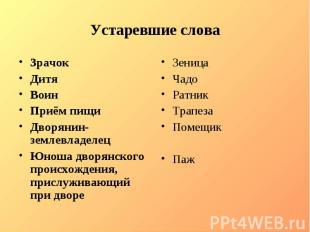 Устаревшие словаЗрачокДитяВоинПриём пищиДворянин-землевладелецЮноша дворянского