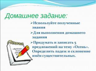 Домашнее задание:Используйте полученные знания Для выполнения домашнего заданияП
