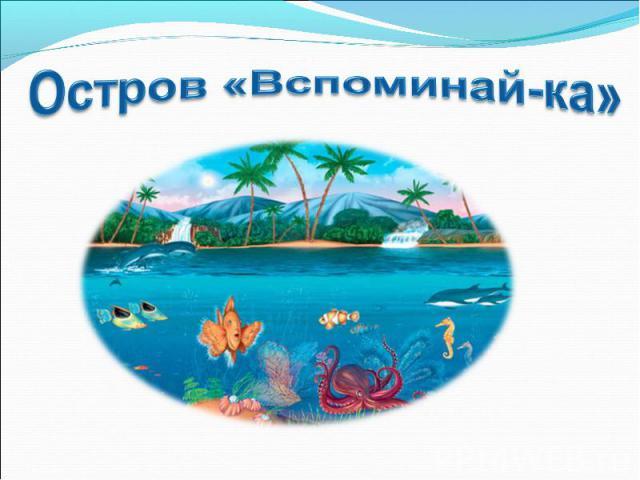 Остров «Вспоминай-ка»