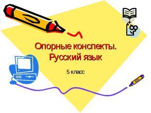 Опорные конспекты. Русский язык 5 класс