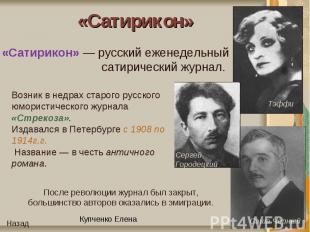 «Сатирикон»«Сатирикон» — русский еженедельный сатирический журнал. Возник в недр