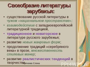 Своеобразие литературы зарубежья:существование русской литературы в чужом «нацио
