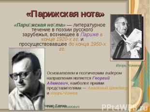 «Парижская нота»«Парижская нота» — литературное течение в поэзии русского зарубе