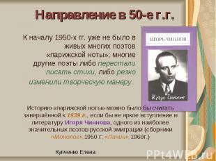 Направление в 50-е г.г.К началу 1950-х гг. уже не было в живых многих поэтов «па