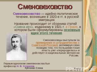 СменовеховствоСменовеховство — идейно-политическое течение, возникшее в 1920-е г