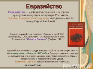 ЕвразийствоЕвразийство — идейно-политическая и историко-культурная концепция, от