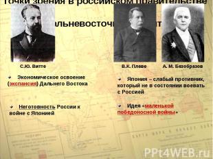 Точки зрения в российском правительстве на дальневосточную политику Экономическо