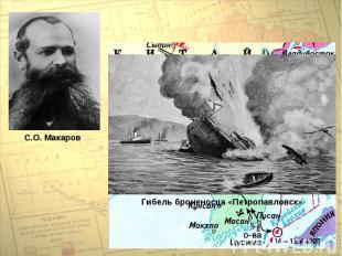 С.О. Макаров