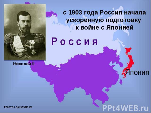 с 1903 года Россия начала ускоренную подготовку к войне с Японией