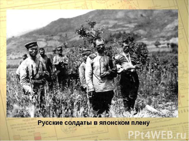 Русские солдаты в японском плену