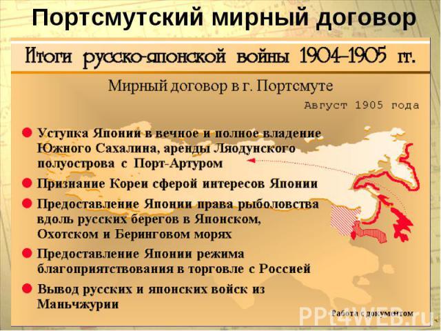 Портсмутский мирный договор
