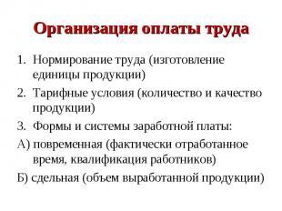 Организация оплаты трудаНормирование труда (изготовление единицы продукции)Тариф