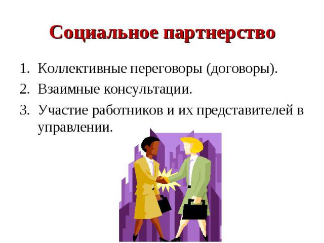 Социальное партнерствоКоллективные переговоры (договоры).Взаимные консультации.Участие работников и их представителей в управлении.