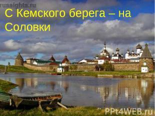 С Кемского берега – на Соловки