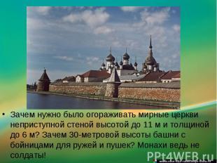 Зачем нужно было огораживать мирные церкви неприступной стеной высотой до 11 м и