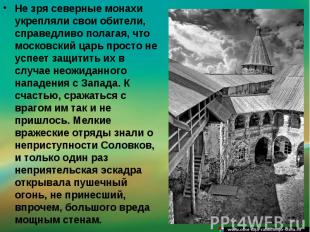 Не зря северные монахи укрепляли свои обители, справедливо полагая, что московск