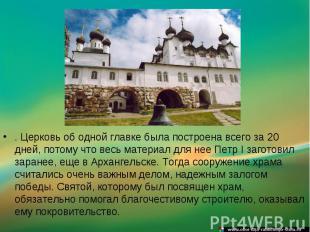. Церковь об одной главке была построена всего за 20 дней, потому что весь матер