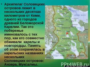 Архипелаг Соловецких островов лежит в нескольких десятках километров от Кеми, од
