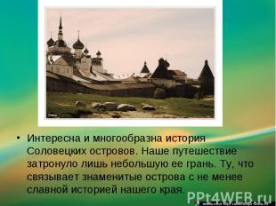 Интересна и многообразна история Соловецких островов. Наше путешествие затронуло