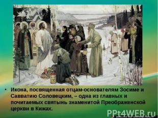 Икона, посвященная отцам-основателям Зосиме и Савватию Соловецким, – одна из гла