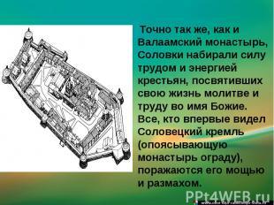 Точно так же, как и Валаамский монастырь, Соловки набирали силу трудом и энергие