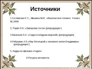 Источники 1.Гостимская Е.С., Мишина М.И. «Внеклассное чтение» 4 класс М.,20082.