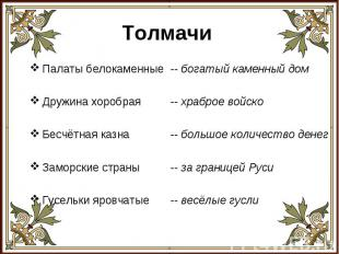 Толмачи Палаты белокаменные Дружина хоробраяБесчётная казнаЗаморские страныГусел