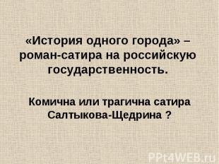 «История одного города» – роман-сатира на российскую государственность. Комична