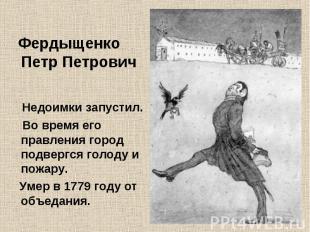Фердыщенко Петр Петрович Недоимки запустил. Во время его правления город подверг