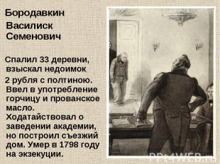 Бородавкин Василиск Семенович Спалил 33 деревни, взыскал недоимок 2 рубля с полт