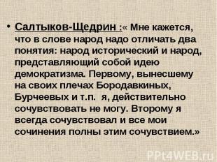 Салтыков-Щедрин :« Мне кажется, что в слове народ надо отличать два понятия: нар