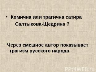 Комична или трагична сатира Салтыкова-Щедрина ? Через смешное автор показывает т