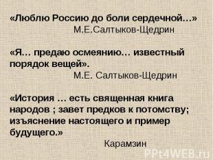 «Люблю Россию до боли сердечной…»М.Е.Салтыков-Щедрин«Я… предаю осмеянию… известн