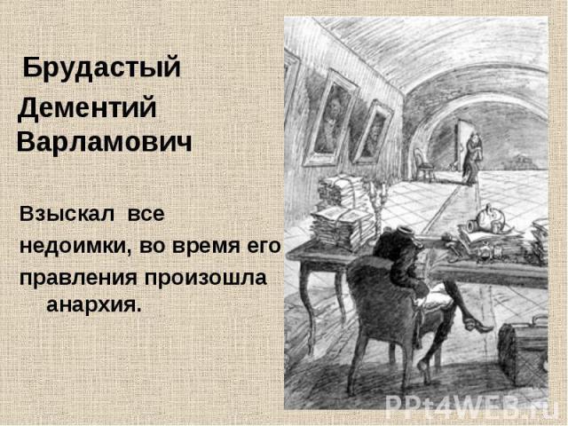 Брудастый Дементий Варламович Взыскал все недоимки, во время его правления произошла анархия.
